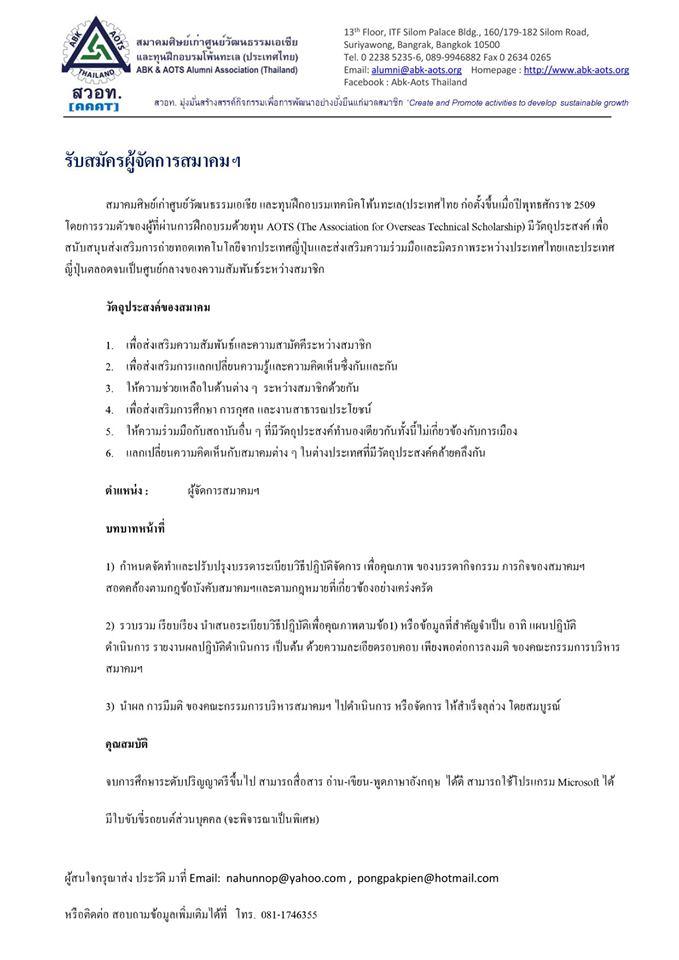 ABK&AOTS Alumni Association (Thailand)